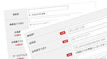 Web応募フォーム構築・運営
